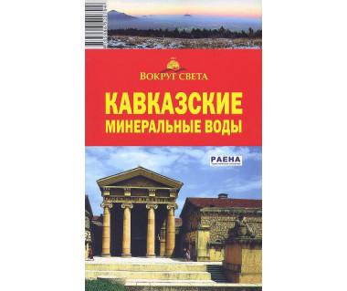 Kaukaskie Mineralne Wody