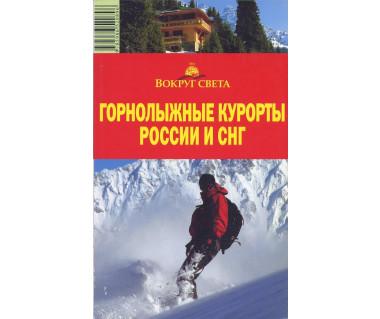 Górskie ośrodki narciarskie Rosji i WNP