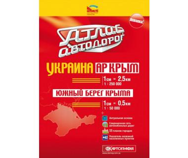 Krym atlas drogowy, południowe wybrzeże w skali 1:50.000