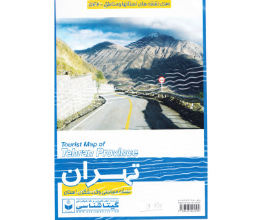 Tourist map of Tehran Province
