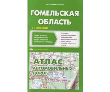 Homelski Obwód atlas dróg
