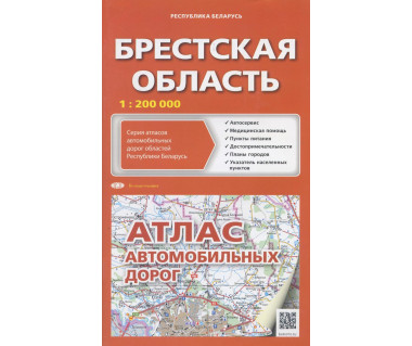 Brzeski Obwód atlas dróg