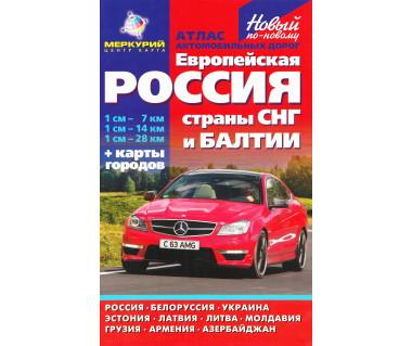 Rosja atlas drogowy