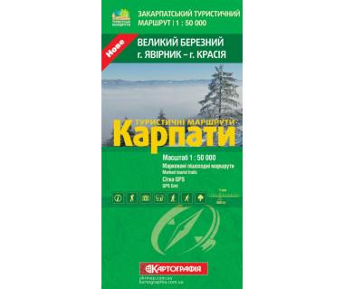 Karpaty. Wielkie Berezne - Mapa turystyczna