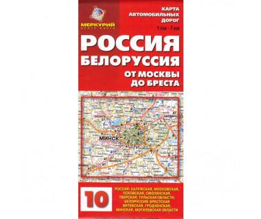 Rosja - od Moskwy do Brześcia