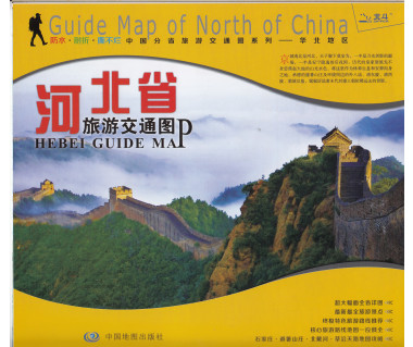 Hebei Guide Map