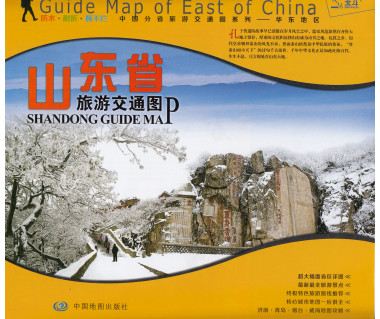 Shandong Guide Map