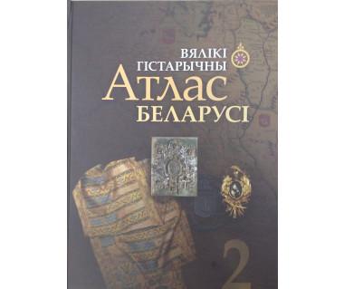 Wielki historyczny atlas Białorusi - tom 2 (j. białoruski)