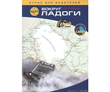Wokół Ładogi atlas drogowy