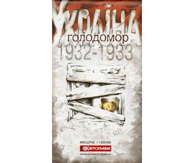 Ukraina w latach Wielkiego Głodu 1932-1933