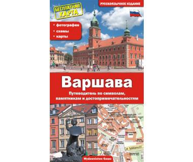 Warszawa. Przewodnik wersja rosyjska