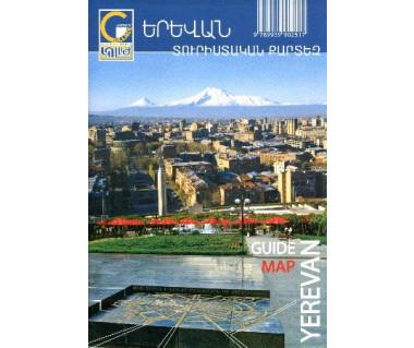 Erewań/Yerevan
