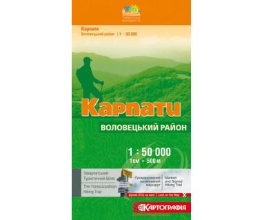 Karpaty. Wołowiecki Rajon - Mapa turystyczna
