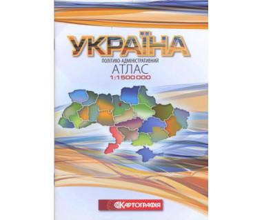 Ukraina atlas polityczno-administracyjny