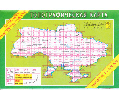 UA 100 254/255/263 Kirillovka/Nabierieżnoje/Now. Azow