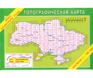 UA 100 264/265/266 Arciz/Tatarbunary/Tuzli