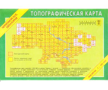 UA 100 271/278 Czernomorskoje/Ewpatorija