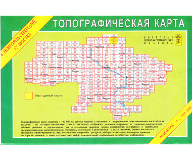 UA 100 6/17 Nowgorod-Siewierskij/Szostka