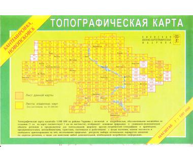 UA 100 105/123 Kantemirowka/Nowopskowsk
