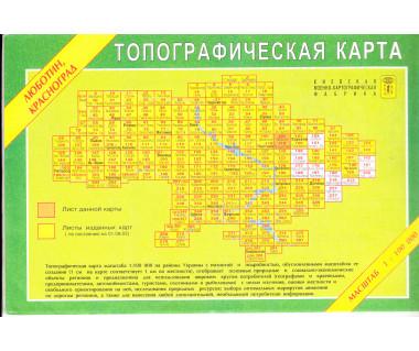 UA 100 101/119 Liubotyn/Krasnograd