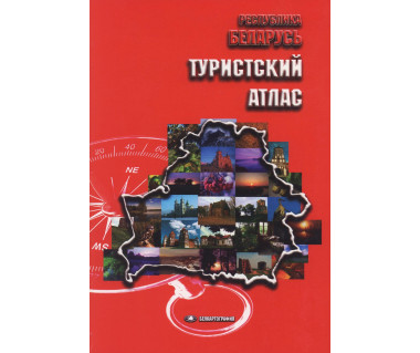 Białoruś atlas turystyczny