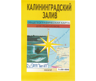 Kaliningradskij Zaliw / Zalew Wiślany cz. rosyjska mapa dla wędkarzy
