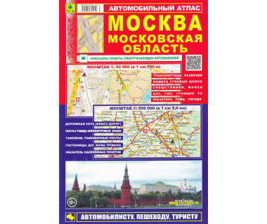 Moskwa, moskiewska oblast - mapa miasta i obwodu