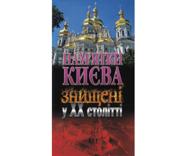 Kijów - mapa zabytków zniszczonych w XX wieku